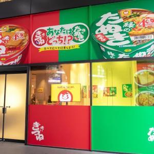 「赤いきつね」「緑のたぬき」を食べ比べ! 渋谷で無料試食会