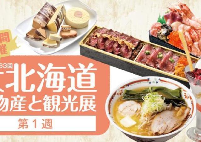 話題のシメパフェから豪華海鮮弁当まで、北海道グルメが勢ぞろい!