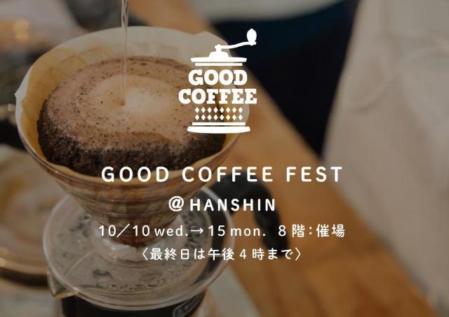 わざわざ行きたいカフェが梅田に集結! 「GOOD COFFEE FEST @HANSHIN」開催