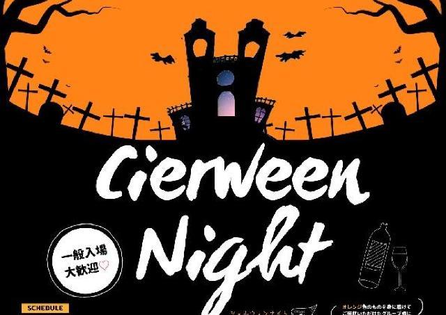 ハロウィンの夜はシェルメールでパーティしよう!