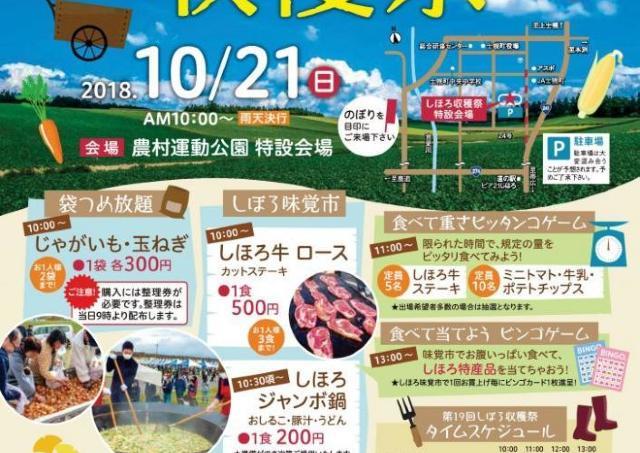士幌のおいしい特産物が楽しめる!「しほろ収穫祭」開催