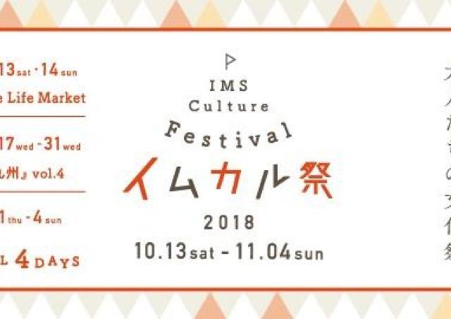 美容・スポーツ・音楽 イムズで大人の文化祭「イムカル祭」開催