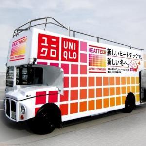 ヒートテックが無料でもらえる! ユニクロ「ヒートテックバス」が出現。