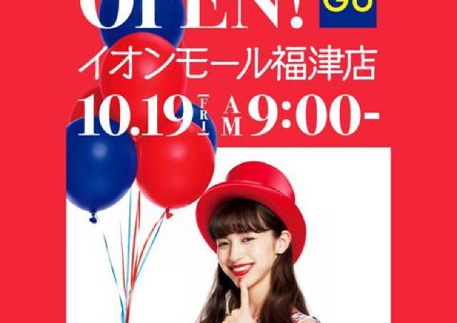 「GU」が10月19日、イオンモール福津にNEW OPEN!
