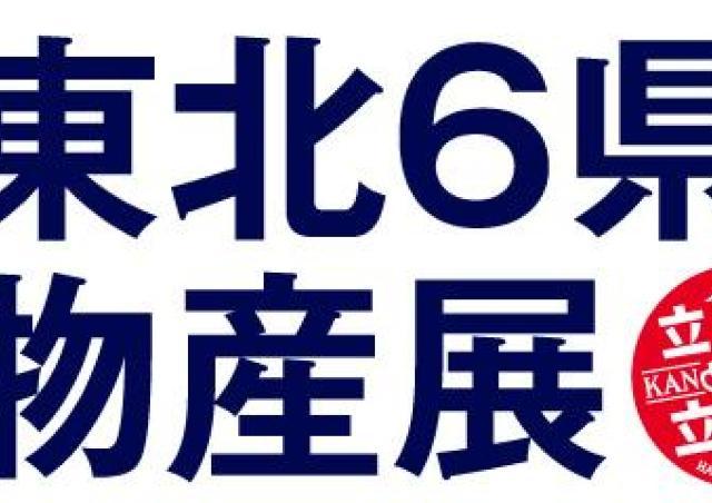 東北のおいしいが勢ぞろい! 「東北6県物産展」開催