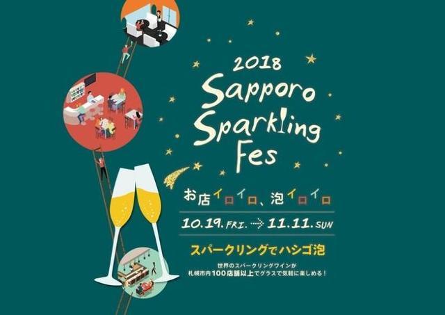 スパークリングではしご泡!「札幌スパークリングフェス2018」開催