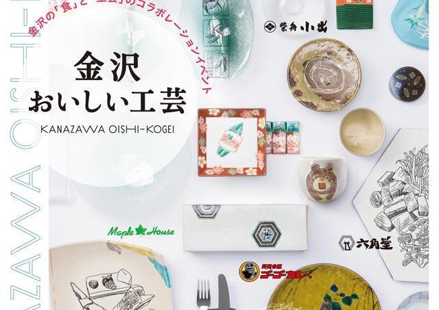 金沢の「食」と「工芸」がコラボレーションする祭典が開催中!