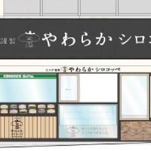 コメダのコッペパン専門店「やわらかシロコッペ」、秋葉原に初進出!