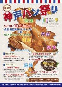 「神戸パン祭り」、黒糖レーズンコッペパンを無料配布!