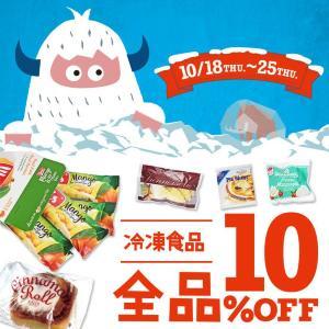 カルディの冷凍食品、今なら全品10%オフだって!