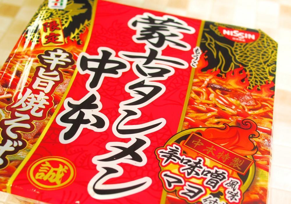 セブン×蒙古タンメン中本の「焼きそば」誕生。気になるお味は...?
