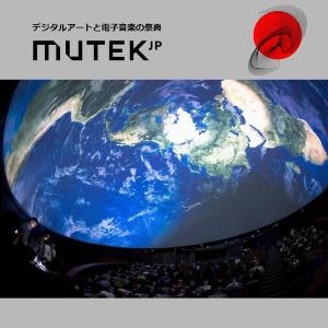 【プレゼント】デジタルアートと電子音楽の祭典「MUTEK.JP 2018」ご招待券(ペア5組計10名様)