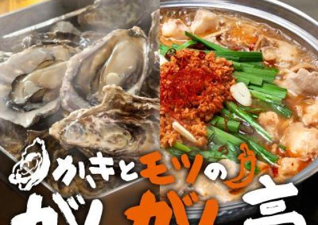 10月26日「かきとモツのがんがん亭」名鉄百貨店本店にオープン