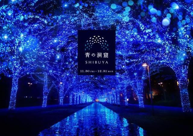大人気イルミネーション「青の洞窟」、今年も渋谷で開催!