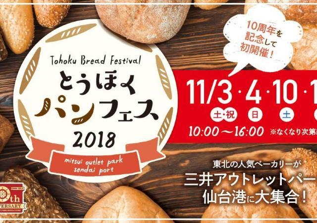 宮城県の人気ベーカリーが大集合! 「とうほくパンフェス」開催