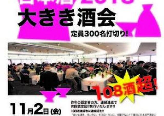 人気の蔵元が浜松に大集合!「日本酒きき酒大会」開催