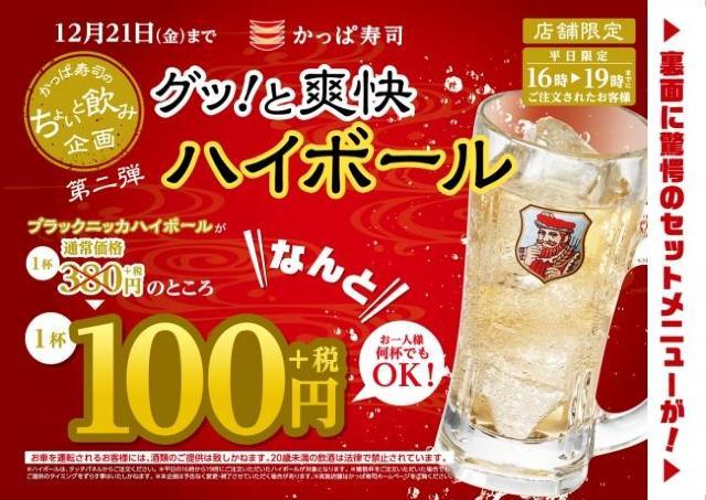 かっぱ寿司で「唐揚げ&ハイボール」が200円で楽しめる奇跡。
