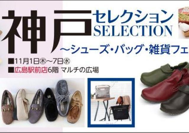 「メイド・イン・神戸」で暮らしをもっと豊かに、もっとオシャレに!