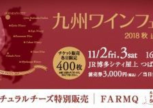 魅惑のテイストにうっとり!九州の9つのワイナリーが博多に集結