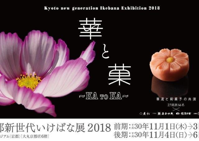 大丸京都店で「京都新世代いけばな展2018」開催