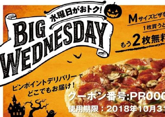ドミノ・ピザの1日限定企画が神。ピザ買うと、もう2枚無料