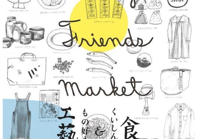 日本各地から食や工芸の「つくり手」が大集合!