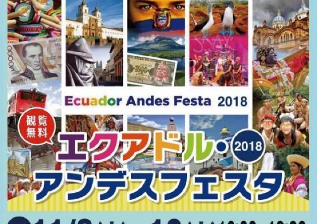 地球の裏側の国「エクアドル」を知って楽しむフェスタ開催