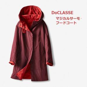 【プレゼント】スリムに着られる DoCLASSE「マジカルサーモ・フードコート」(3名様)