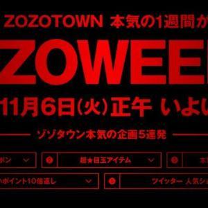 ゾゾタウン本気のセール再び! 最大90%オフの「ZOZOWEEK」