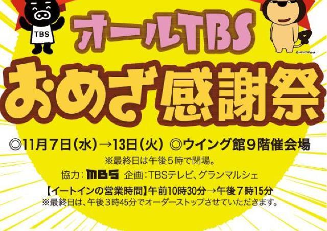 関西初!人気番組で紹介されたグルメが大集結「オールTBS おめざ感謝祭」開催