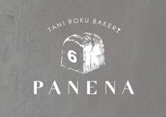 大人なパン屋「TANIROKU BAKERY PANENA」オープン!