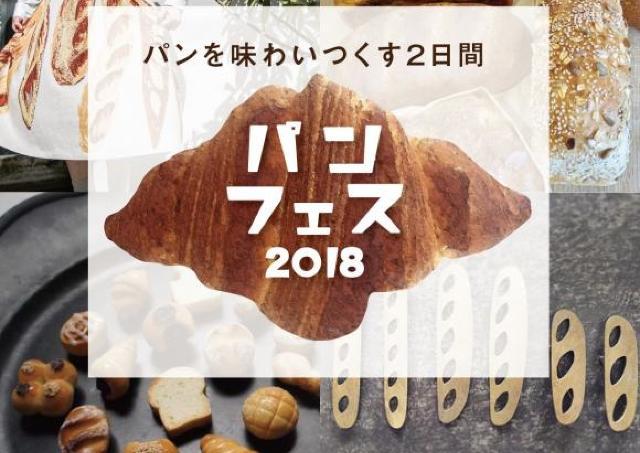 パンを味わい尽くす2日間! 札幌パルコで「パンフェス」開催