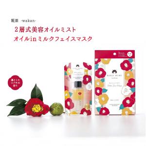 【プレゼント】糀姫 -wakan-「美容オイルミスト」と「ミルクフェイスマスク」のセット(3名様)
