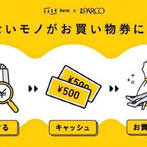 いらないモノが買い物券に!? 話題のアプリ「CASH」初のリアル店舗。
