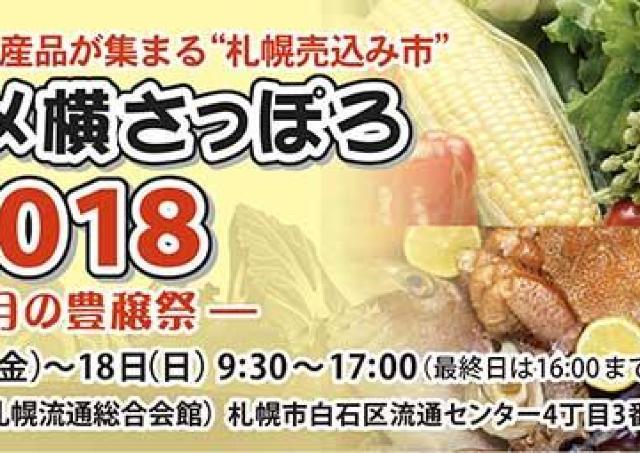 北海道の絶品・逸品・産品が集まる「札幌売込市」!