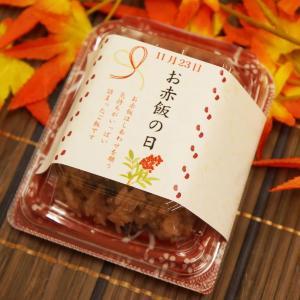 お赤飯2000食を無料提供! 11月23日は明治神宮へ。