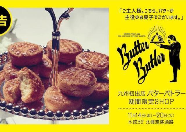 厳選バターが主役のスイーツ店「バターバトラー」 九州初出店