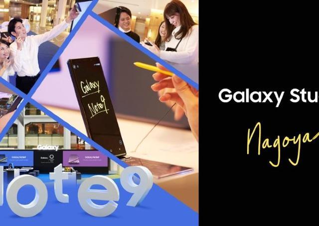 モバイルエンターテイメントパーク「Galaxy Studio Nagoya」が再登場