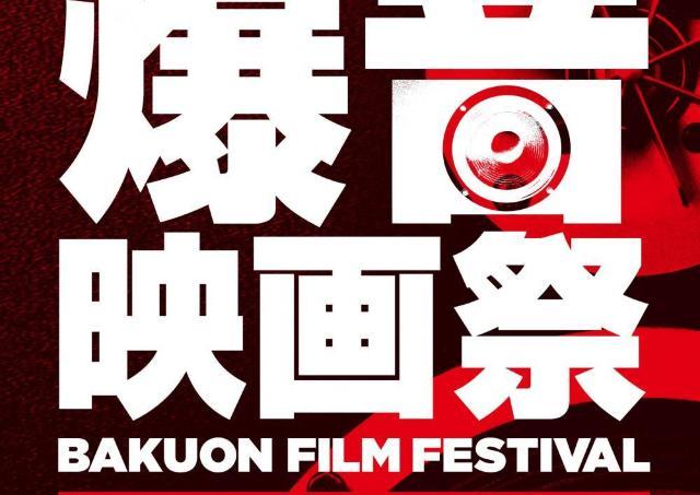 爆奏!爆闘!爆涙! 109シネマズ広島で「爆音映画祭」開催