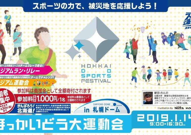 札幌発!市民参加型の大規模スポーツフェスティバル