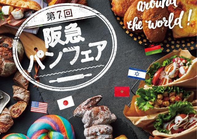 世界のパンをクローズアップ 「阪急パンフェア」開催