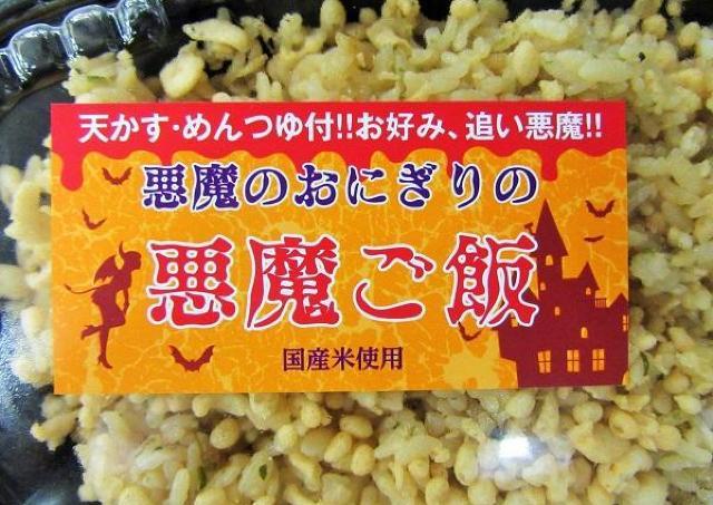 100円ローソンが「悪魔のおにぎり」の衝撃商品を発売するぞ...