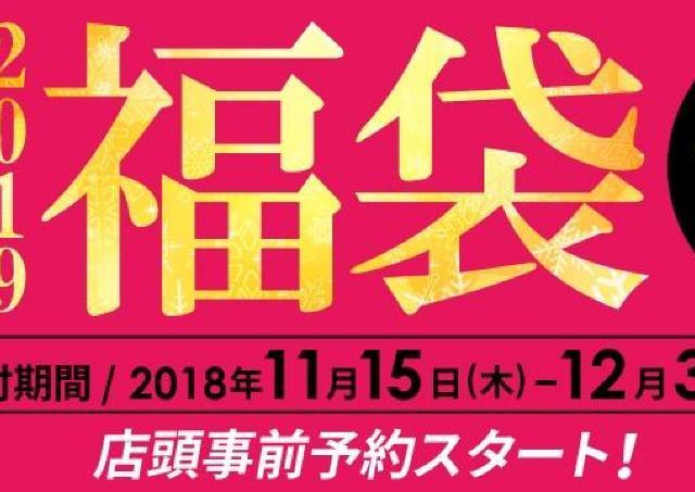 SHIBUYA109の福袋、買うなら断然「先行予約」がお得!