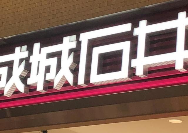 成城石井「中の人」が自腹買い! 優秀すぎる調味料6選