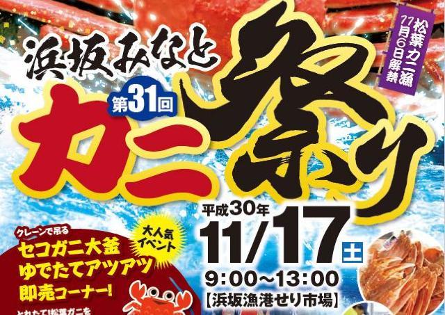 セコガニ汁を3000人に無料サービス! 浜坂みなとカニ祭り」開催