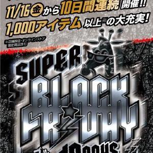 トイザらス「スーパーブラックフライデー」、1000点以上がお買得に!