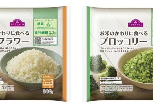 ダイエッターの皆さん必見。イオンから「お米のかわりに食べる」野菜が誕生!