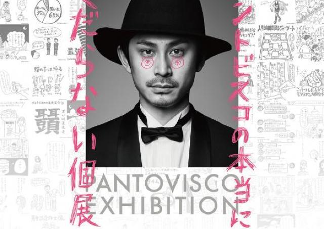 福岡パルコで「パントビスコの本当にくだらない個展」開催