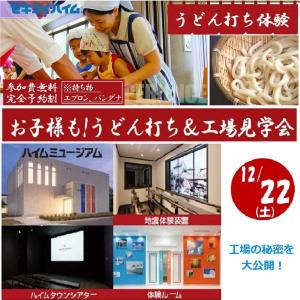 【プレゼント】うどん打ち体験会+ハイムミュージアム見学会ご招待券(5組10名様)