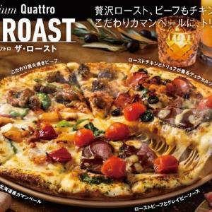 食べるなら今! ドミノ・ピザで1番お得な感謝祭「Lサイズ」全品半額